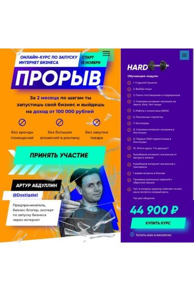 Прорыв 6.0. Запусти свой бизнес с доходом от 100 000 рублей всего за 2 месяца. Тариф Hard. Артур Абдуллин