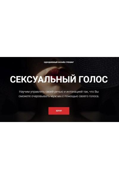 Сексуальный голос. Ксения Телешова